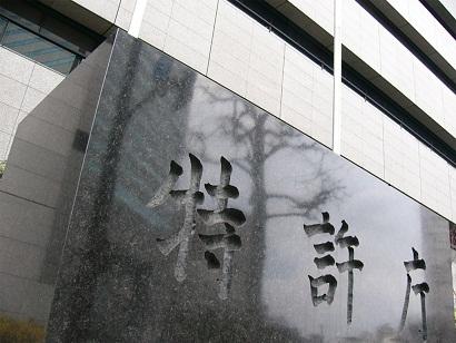 特許庁.jpg