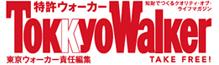 TokkyoW_logo